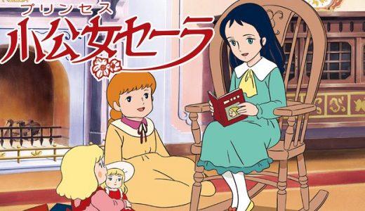 『【世界名作劇場】小公女セーラ』はHulu・U-NEXT・dアニメストアのどこで動画配信してる?