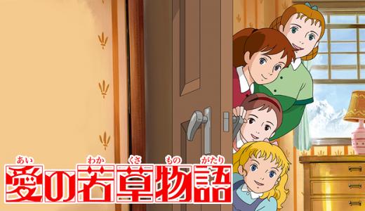 『【世界名作劇場】愛の若草物語』はHulu・U-NEXT・dアニメストアのどこで動画配信してる?