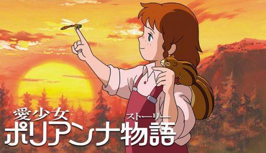 『【世界名作劇場】愛少女ポリアンナ物語』はHulu・U-NEXT・dアニメストアのどこで動画配信してる?