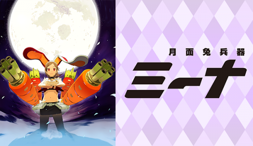 『月面兎兵器ミーナ』はHulu・U-NEXT・dアニメストアのどこで動画配信してる?