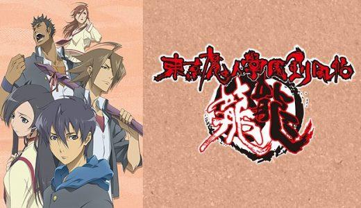 『東京魔人學園剣風帖 龍龍(トウ)』はHulu・U-NEXT・dアニメストアのどこで動画配信してる?