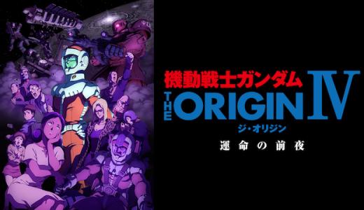 『機動戦士ガンダム THE ORIGIN Ⅳ 運命の前夜』はHulu・U-NEXT・dアニメストアのどこで動画配信してる?