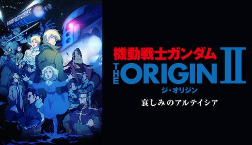 『機動戦士ガンダム THE ORIGIN II 哀しみのアルテイシア』はHulu・U-NEXT・dアニメストアのどこで動画配信してる?