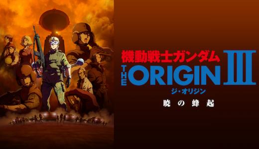 『機動戦士ガンダム THE ORIGIN III 暁の蜂起』はHulu・U-NEXT・dアニメストアのどこで動画配信してる?