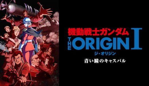 『機動戦士ガンダム THE ORIGIN I 青い瞳のキャスバル』はHulu・U-NEXT・dアニメストアのどこで動画配信してる?