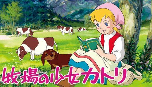 『【世界名作劇場】牧場の少女カトリ』はHulu・U-NEXT・dアニメストアのどこで動画配信してる?