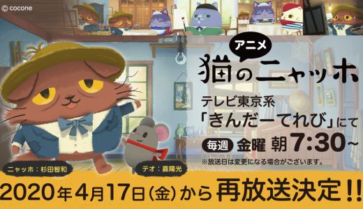 『猫のニャッホ』はHulu・U-NEXT・dアニメストアのどこで動画配信してる?