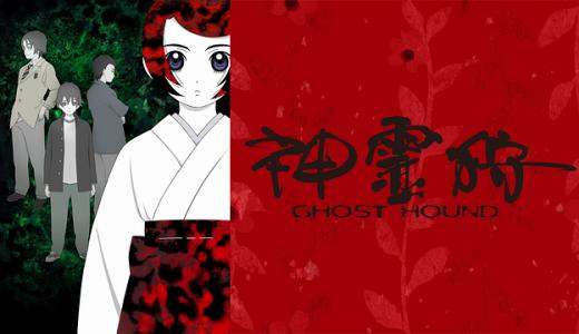 『神霊狩/GHOST HOUND』はHulu・U-NEXT・dアニメストアのどこで動画配信してる?