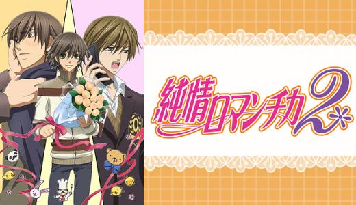 『純情ロマンチカ2(に)』はHulu・U-NEXT・dアニメストアのどこで動画配信してる?