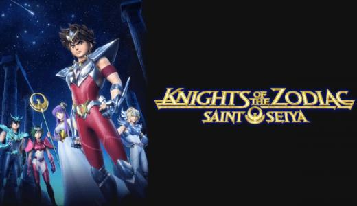 『聖闘士星矢: Knights of the Zodiac』はHulu・U-NEXT・dアニメストアのどこで動画配信してる?