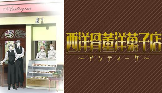 『西洋骨董洋菓子店 ~アンティーク~』はHulu・U-NEXT・dアニメストアのどこで動画配信してる?