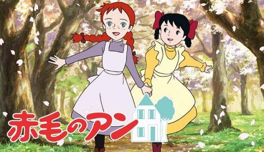 『【世界名作劇場】赤毛のアン』はHulu・U-NEXT・dアニメストアのどこで動画配信してる?