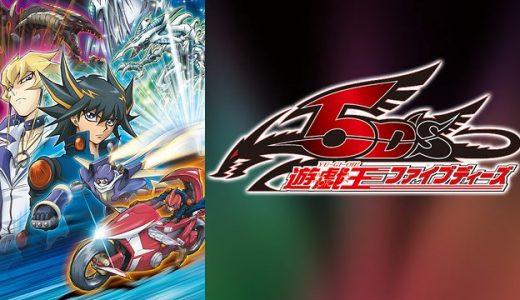 『遊☆戯☆王5D's』はHulu・U-NEXT・dアニメストアのどこで動画配信してる?