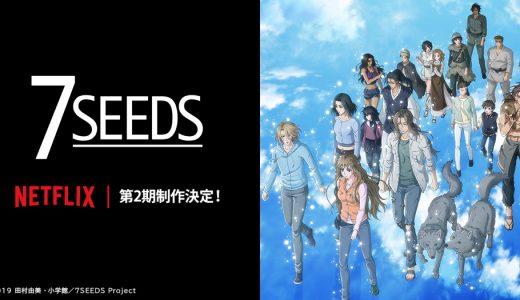 『7SEEDS 1期』はHulu・U-NEXT・dアニメストアのどこで動画配信してる?