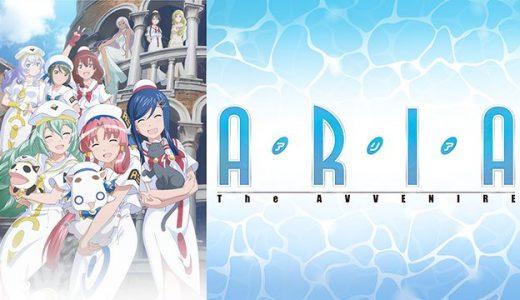 『ARIA The AVVENIRE』はHulu・U-NEXT・dアニメストアのどこで動画配信してる?