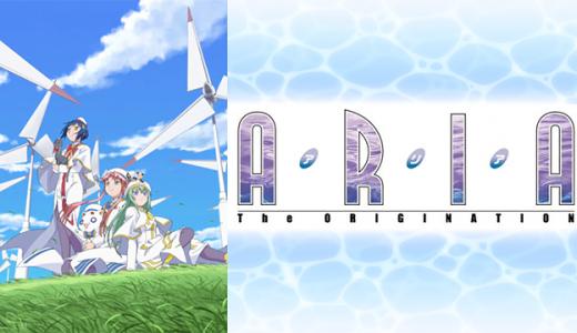 『ARIA The ORIGINATION』はHulu・U-NEXT・dアニメストアのどこで動画配信してる?