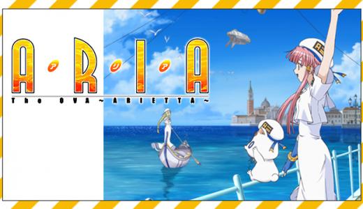 『ARIA The OVA~ARIETTA~』はHulu・U-NEXT・dアニメストアのどこで動画配信してる?