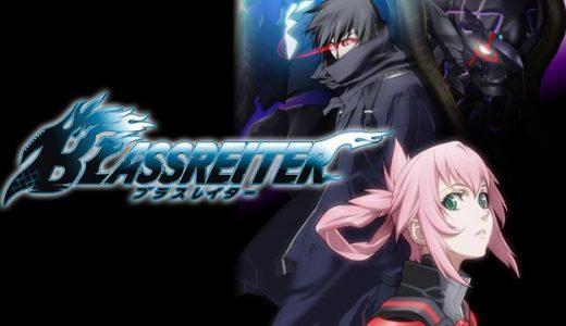 『BLASSREITER』はHulu・U-NEXT・dアニメストアのどこで動画配信してる?