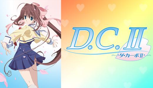 『D.C.Ⅱ ~ダ・カーポⅡ~』はHulu・U-NEXT・dアニメストアのどこで動画配信してる?