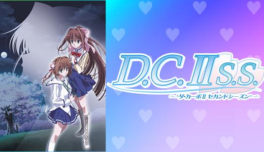『D.C.Ⅱ.S.S.~ダ・カーポⅡセカンドシーズン~』はHulu・U-NEXT・dアニメストアのどこで動画配信してる?
