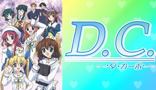 『D.C.~ダ・カーポ~』はHulu・U-NEXT・dアニメストアのどこで動画配信してる?