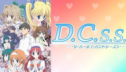 『D.C.S.S.~ダ・カーポ セカンドシーズン~』はHulu・U-NEXT・dアニメストアのどこで動画配信してる?