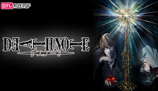『DEATH NOTE -デスノート-』はHulu・U-NEXT・dアニメストアのどこで動画配信してる?