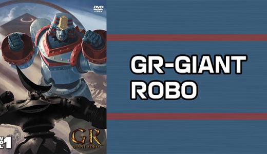 『GR-GIANT ROBO』はHulu・U-NEXT・dアニメストアのどこで動画配信してる?