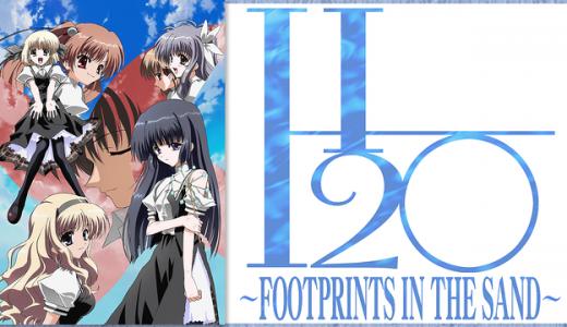 『H2O ~FOOTPRINTS IN THE SAND~』はHulu・U-NEXT・dアニメストアのどこで動画配信してる?