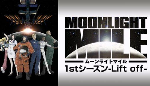 『MOONLIGHT MILE 1stシーズン -Lift off-』はHulu・U-NEXT・dアニメストアのどこで動画配信してる?