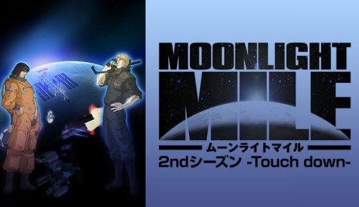 『MOONLIGHT MILE 2ndシーズン -Touch down-』はHulu・U-NEXT・dアニメストアのどこで動画配信してる?