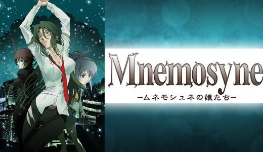 『Mnemosyne -ムネモシュネの娘たち-』はHulu・U-NEXT・dアニメストアのどこで動画配信してる?