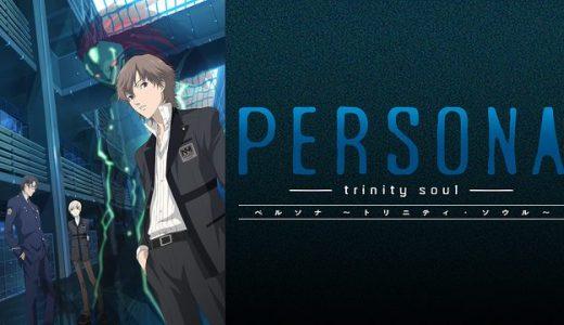『PERSONA -trinity soul-』はHulu・U-NEXT・dアニメストアのどこで動画配信してる?