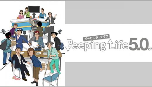 『Peeping Life (ピーピング・ライフ) 5.0.ch』はHulu・U-NEXT・dアニメストアのどこで動画配信してる?