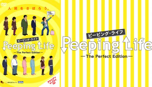 『Peeping Life(ピーピング・ライフ)第1弾』はHulu・U-NEXT・dアニメストアのどこで動画配信してる?