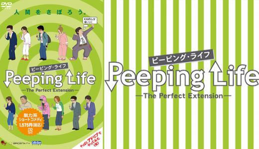 『Peeping Life(ピーピング・ライフ)第4弾』はHulu・U-NEXT・dアニメストアのどこで動画配信してる?
