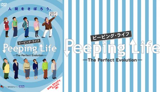 『Peeping Life(ピーピング・ライフ)第3弾』はHulu・U-NEXT・dアニメストアのどこで動画配信してる?