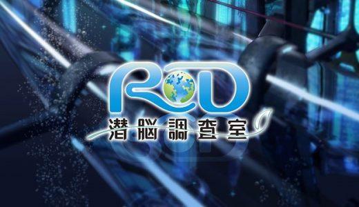 『RD潜脳調査室』はHulu・U-NEXT・dアニメストアのどこで動画配信してる?