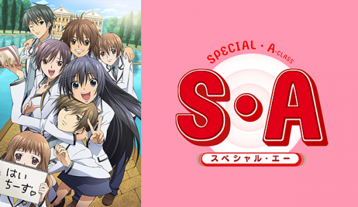 『S・A~スペシャル・エー~』はHulu・U-NEXT・dアニメストアのどこで動画配信してる?
