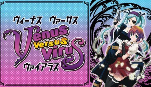 『Venus Versus Virus』はHulu・U-NEXT・dアニメストアのどこで動画配信してる?