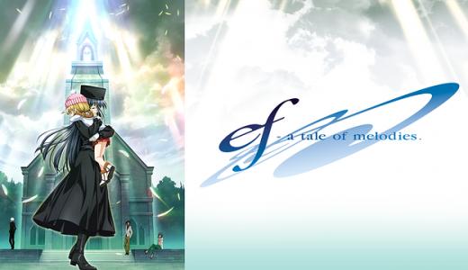 『ef - a tale of melodies.』はHulu・U-NEXT・dアニメストアのどこで動画配信してる?