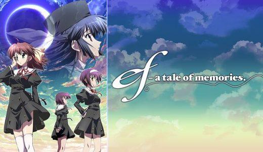 『ef - a tale of memories.』はHulu・U-NEXT・dアニメストアのどこで動画配信してる?