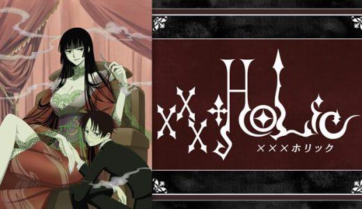 『xxxHOLiC』はHulu・U-NEXT・dアニメストアのどこで動画配信してる?
