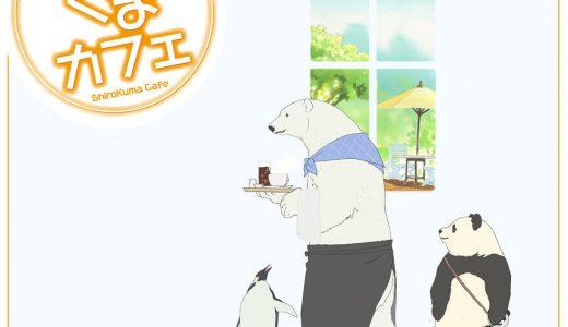 『しろくまカフェ』はHulu・U-NEXT・dアニメストアのどこで動画配信してる?
