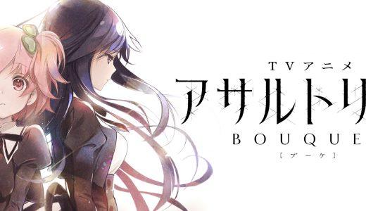 『アサルトリリィ Bouquet』はHulu・U-NEXT・dアニメストアのどこで動画配信してる?