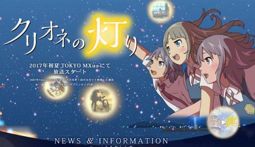 『クリオネの灯り』はHulu・U-NEXT・dアニメストアのどこで動画配信してる?