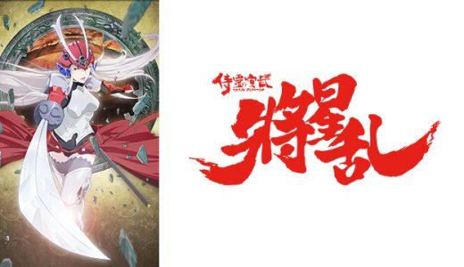 『侍霊演武 SOUL BUSTER』はHulu・U-NEXT・dアニメストアのどこで動画配信してる?