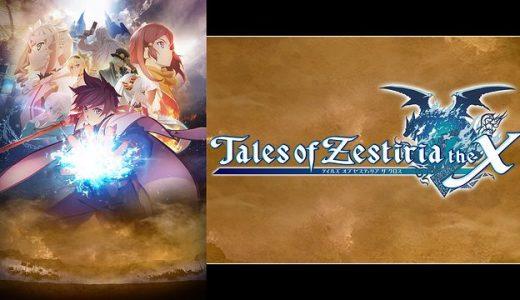 『テイルズ オブ ゼスティリア ザ クロス』はHulu・U-NEXT・dアニメストアのどこで動画配信してる?