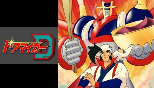 『ドアマイガーD』はHulu・U-NEXT・dアニメストアのどこで動画配信してる?
