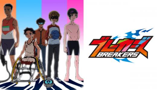 『ブレーカーズ』はHulu・U-NEXT・dアニメストアのどこで動画配信してる?